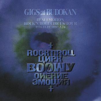 GIGS at BUDOKAN BEAT EMOTION ROCK'N ROLL CIRCUS TOUR 1986.11.11 ~ 1987.02.24 - 2枚組